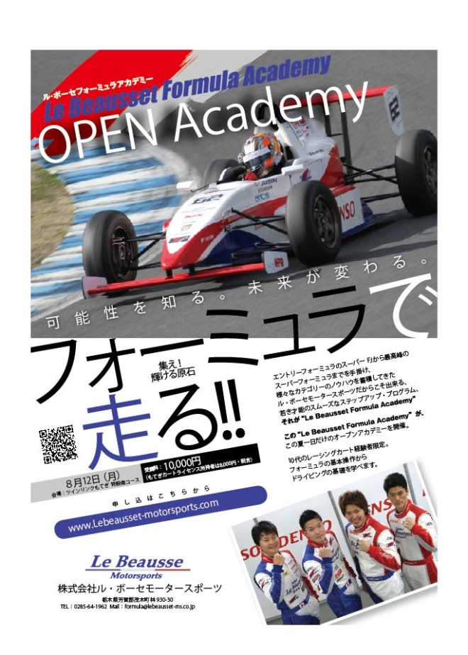 Le Beausset Formula Academy OPEN Academy
