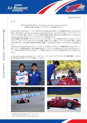 MAX Festival Formula Academy Award