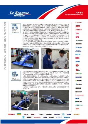 2015報告書FIA-F4 Rd 1・2戦岡山_ページ_2
