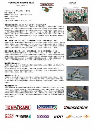 TONYKART RTJ race-1.2