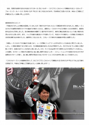 20150527_fr_nec_rd_2_silverstone_ukyo_review_ページ_2