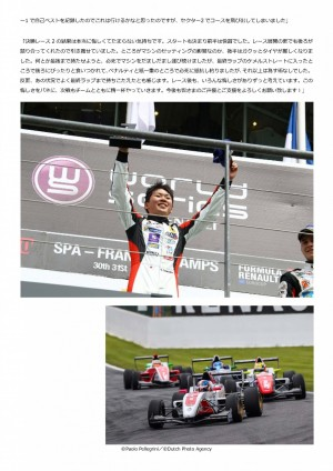 20150603_eurocup_fr_spa_rd_2_ukyo_review_ページ_3