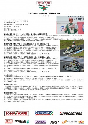 TONYKART RTJ race-5.6