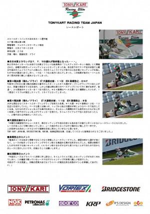 TONYKART RTJ race-3.4