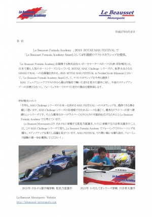 Le Beausset Formula Academy 2015MAX FESTIVAL