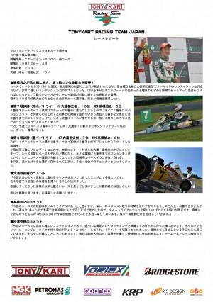 TONYKART RTJ race-7.8