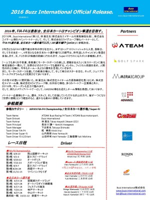 2016 Buzz Official Release 01【ATEAM Buzz motorsport.体制発表】_ページ_1
