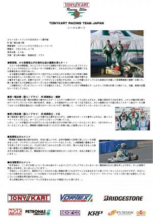 TONYKARTRTJ_race-1.2_2016