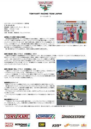 TONYKART RTJ race-5.6_2016
