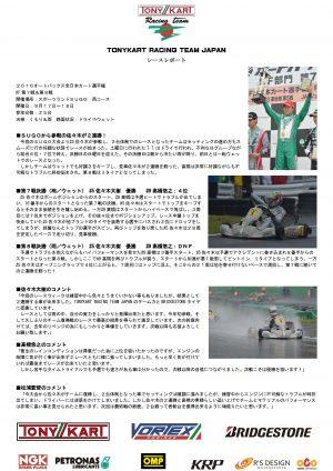 tonykart-rtj-race-7-8_2016