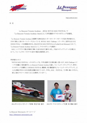 Le Beausset Formula Academy 2014MAX FESTIVAL協賛のお知らせ