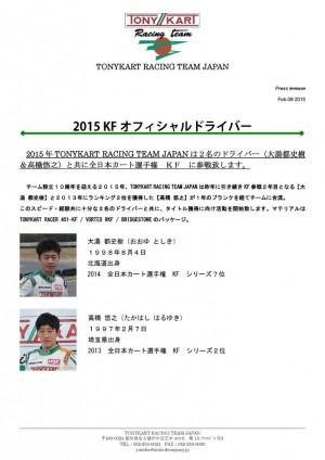 lerease united2015-03