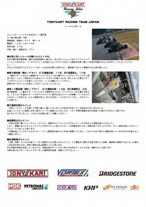 TONYKART RTJ race-9.10