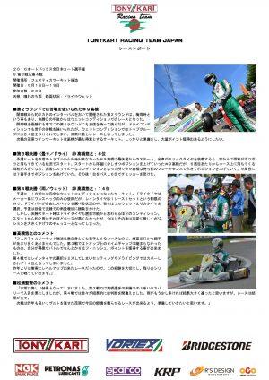 TONYKART RTJ race-3.4_2016