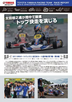 2016report_kf_rd7-8