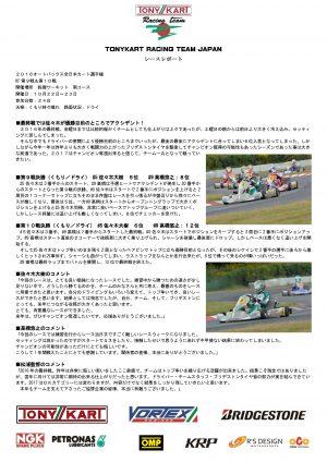 tonykart-rtj-race-9-10_2016