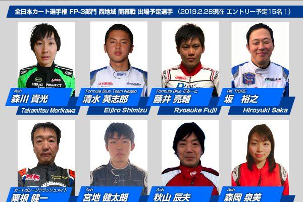全日本カート選手権 FP-3 開幕戦エントリー