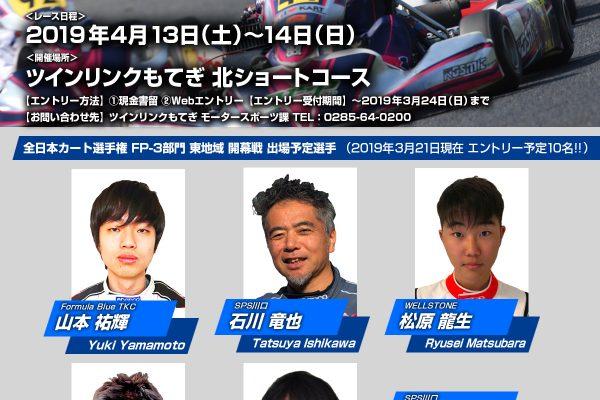 新設の全日本カート FP-3クラス 東地域開幕戦 エントリー