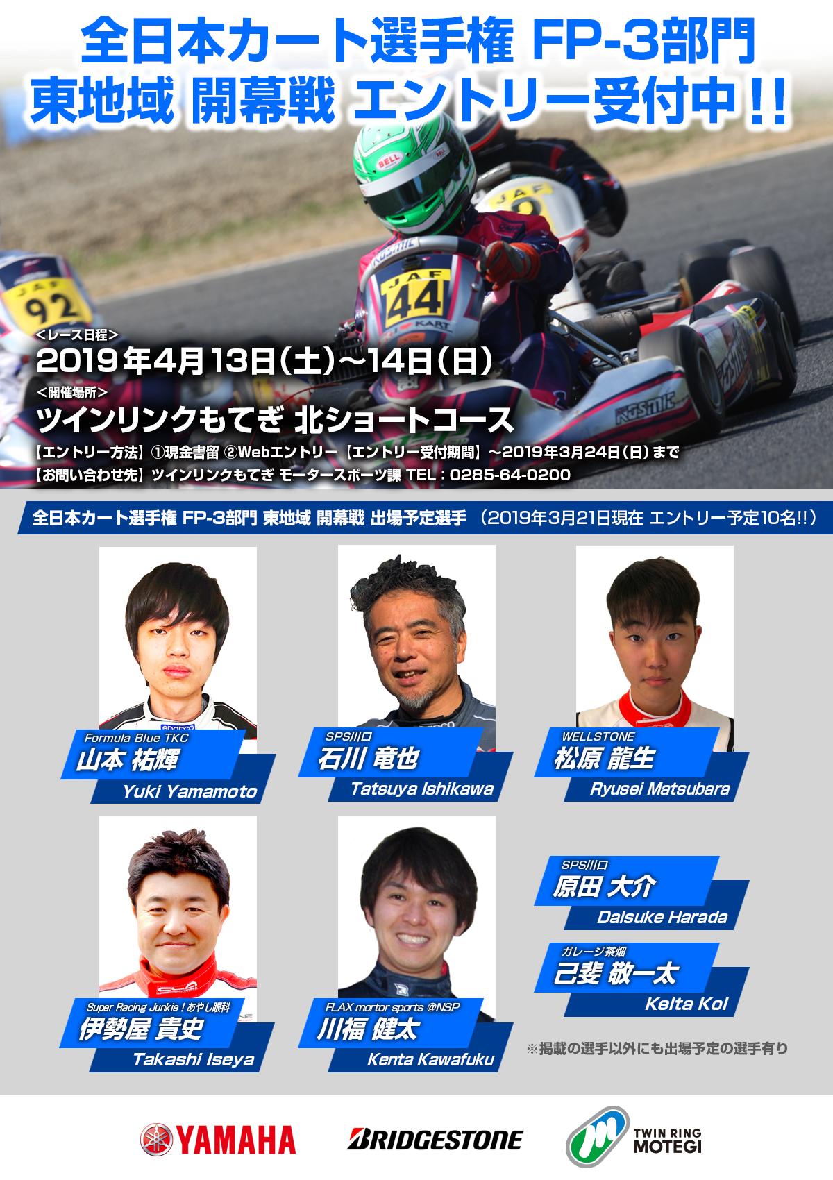 全日本カート選手権 FP-3 東地域開幕戦エントリー