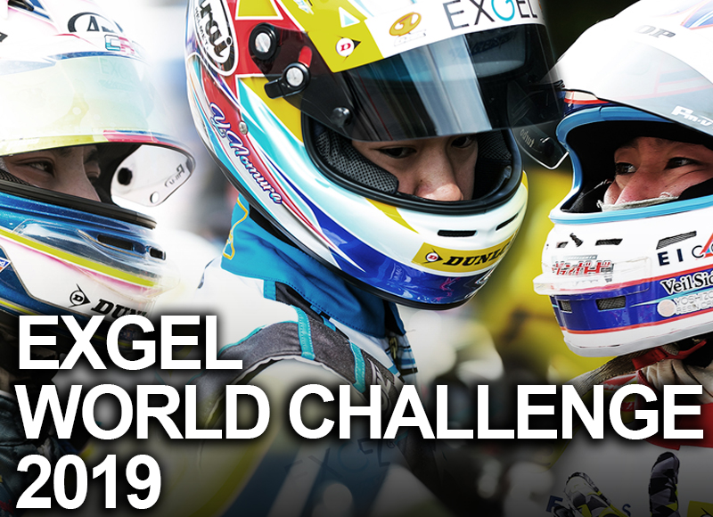 EXGEL WORLD CHALLENGE 2019